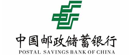 中国邮政储蓄银行烟台分行