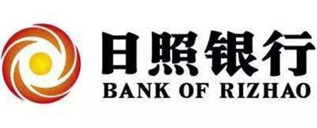 日照银行烟台分行