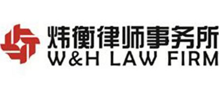 北京炜衡(烟台)律师事务所
