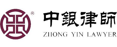 北京市中银(济南)律师事务所