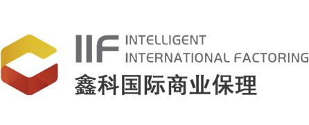 深圳鑫科国际商业保理有限公司