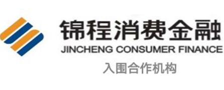 四川锦程消费金融有限责任公司