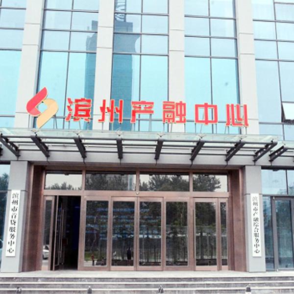 滨州市产融综合服务中心