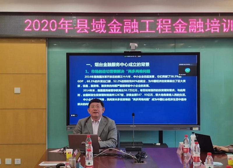 王可泉总经理做客北京工商大学应邀为中国县域工程培训班进行授课