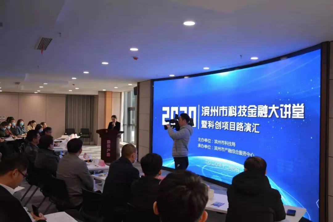 滨州市产融中心探索服务科技型企业新模式