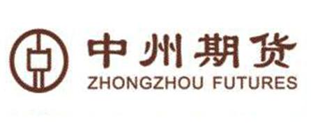 中州期货有限公司烟台分公司