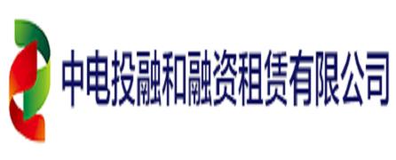 中电投融和融资租赁有限公司