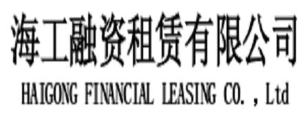 海工融资租赁有限公司