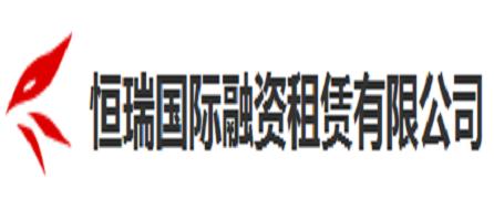 恒瑞国际融资租赁有限公司
