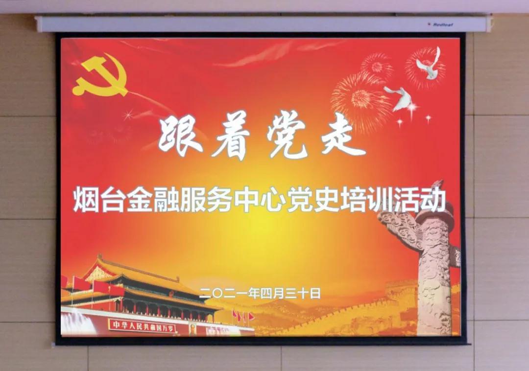 """烟台金融服务中心举行""""跟着党走"""" 党史培训活动"""