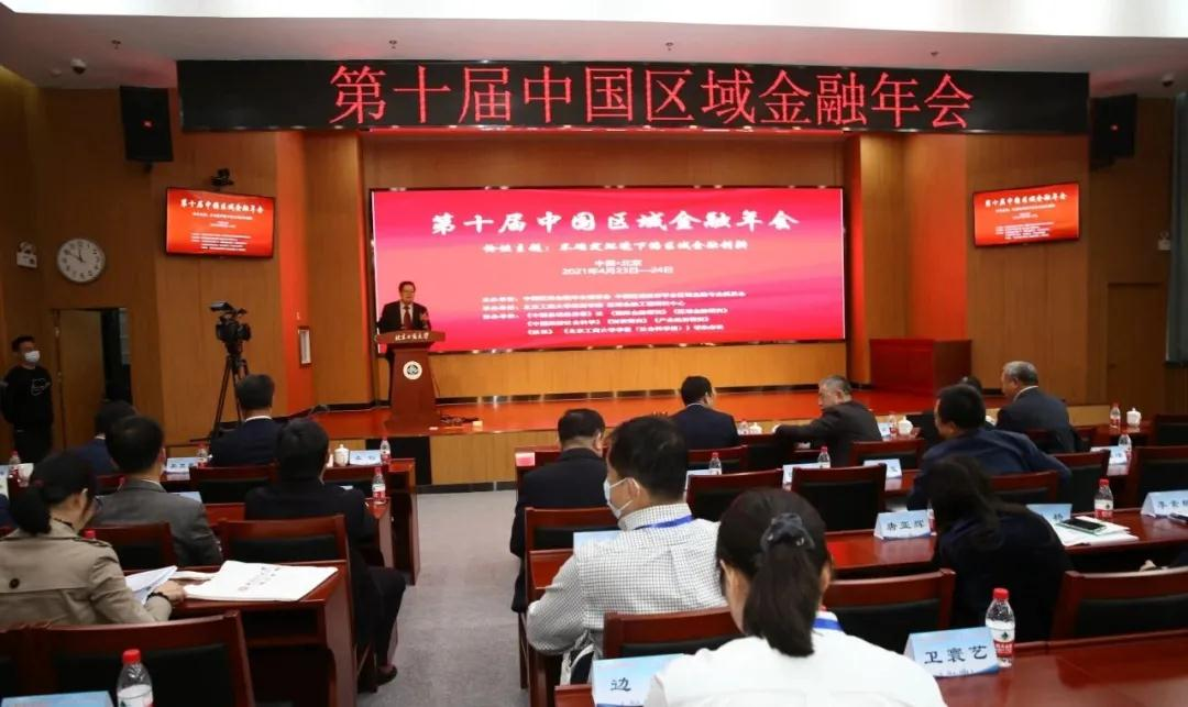 """""""金创股份""""应邀出席""""第十届中国区域金融年会""""并签署合作协议"""