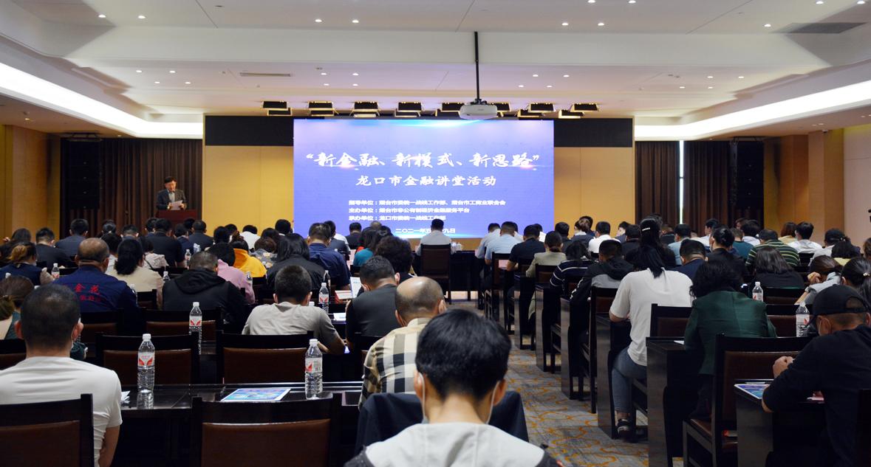 烟台市非公有制经济金融服务平台在龙口市举办金融讲堂活动