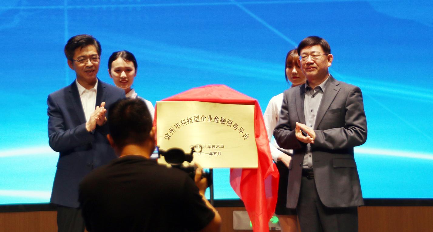 金创股份协办第二届滨州人才节·科技金融论坛